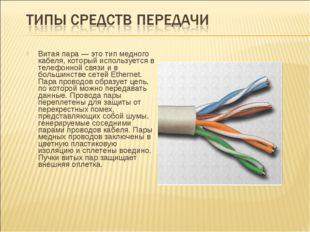 Витая пара — это тип медного кабеля, который используется в телефонной связи