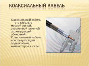 Коаксиальный кабель — это кабель с медной жилой, окруженной тяжелой экранирую