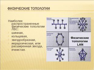 Наиболее распространенные физические топологии ЛВС: шинная, кольцевая, звездо
