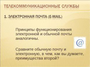 Принципы функционирования электронной и обычной почты аналогичны. Сравните
