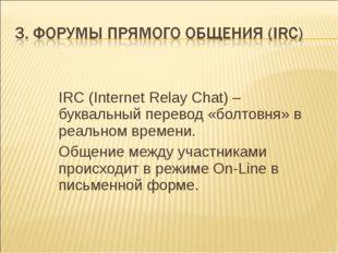 IRC (Internet Relay Chat) – буквальный перевод «болтовня» в реальном времени