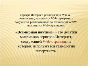 Сервера Интернет, реализующие WWW – технологию, называются Web-серверами, а д