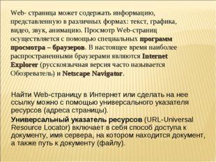 Web- страница может содержать информацию, представленную в различных формах: