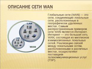 Глобальные сети (WAN) — это сети, соединяющие локальные сети, расположенные