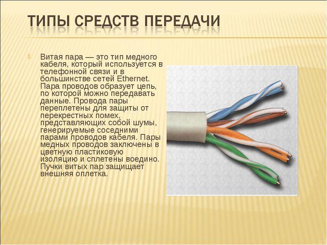 Витая пара — это тип медного кабеля, который используется в телефонной связи...