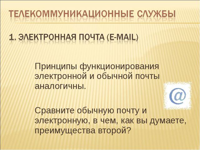 Принципы функционирования электронной и обычной почты аналогичны. Сравните...