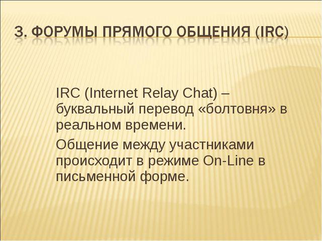 IRC (Internet Relay Chat) – буквальный перевод «болтовня» в реальном времени...