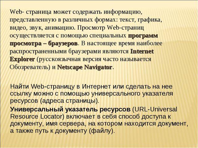 Web- страница может содержать информацию, представленную в различных формах:...