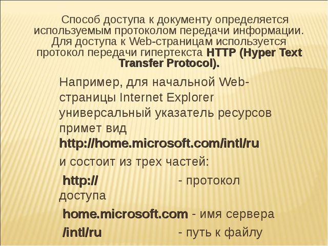 Способ доступа к документу определяется используемым протоколом передачи инфо...