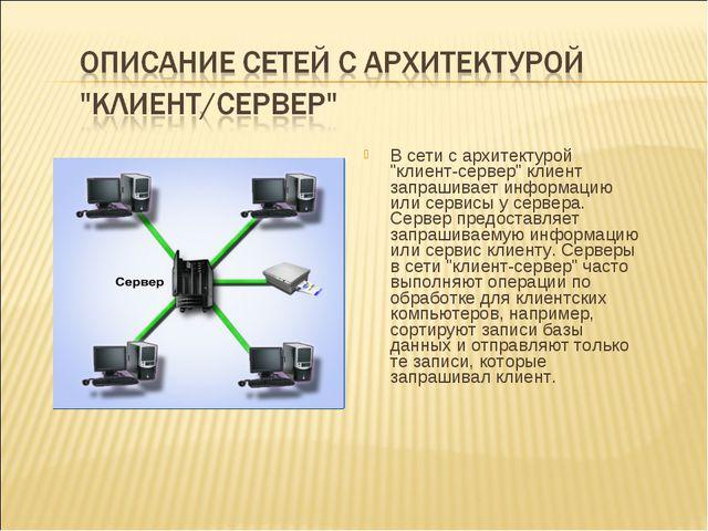 """В сети с архитектурой """"клиент-сервер"""" клиент запрашивает информацию или серви..."""