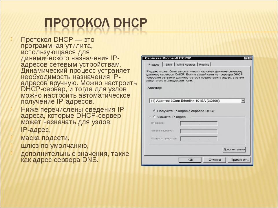 Протокол DHCP — это программная утилита, использующаяся для динамического наз...
