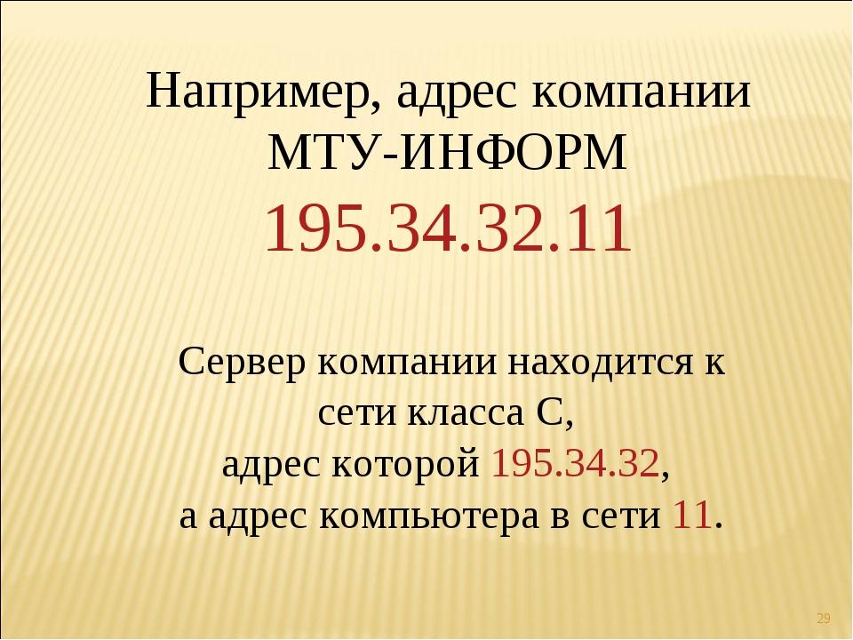 * Например, адрес компании МТУ-ИНФОРМ 195.34.32.11 Сервер компании находится...