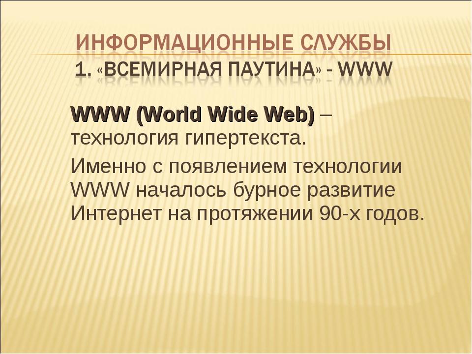 WWW (World Wide Web) – технология гипертекста. Именно с появлением технолог...