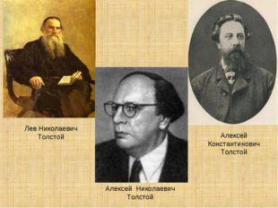 Лев Николаевич Толстой Алексей Константинович Толстой Алексей Николаевич Толс