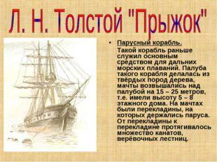 Парусный корабль. Такой корабль раньше служил основным средством для дальних