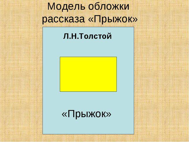 Модель обложки рассказа «Прыжок» Л.Н.Толстой «Прыжок»