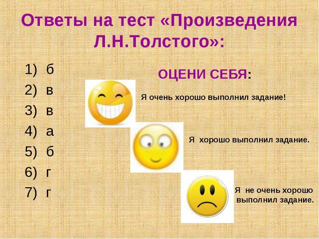 Ответы на тест «Произведения Л.Н.Толстого»: б в в а б г г ОЦЕНИ СЕБЯ: Я очень...