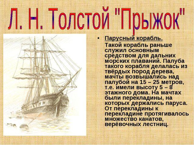 Парусный корабль. Такой корабль раньше служил основным средством для дальних...