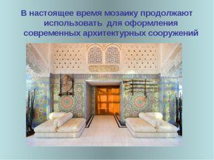 В настоящее время мозаику продолжают использовать для оформления современных