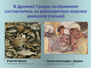 Морская фауна. Помпеи (Дом Л. Элия Магна, VIII 2, 16) Битва Александра с Дари