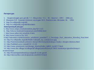 Литература Энциклопедия для детей. Т.7. Искусство. Ч.1. – М.: Аванта+, 1997.