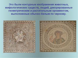 Это были контурные изображения животных, мифологических существ, людей, декор