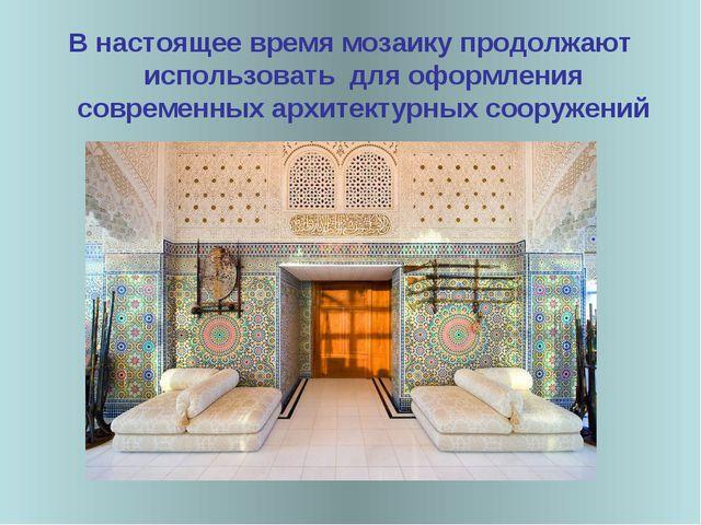 В настоящее время мозаику продолжают использовать для оформления современных...