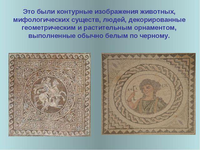 Это были контурные изображения животных, мифологических существ, людей, декор...