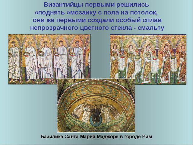 Византийцы первыми решились «поднять »мозаику с пола на потолок, они же первы...