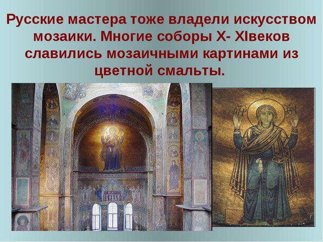 Русские мастера тоже владели искусством мозаики. Многие соборы X- XIвеков сл...