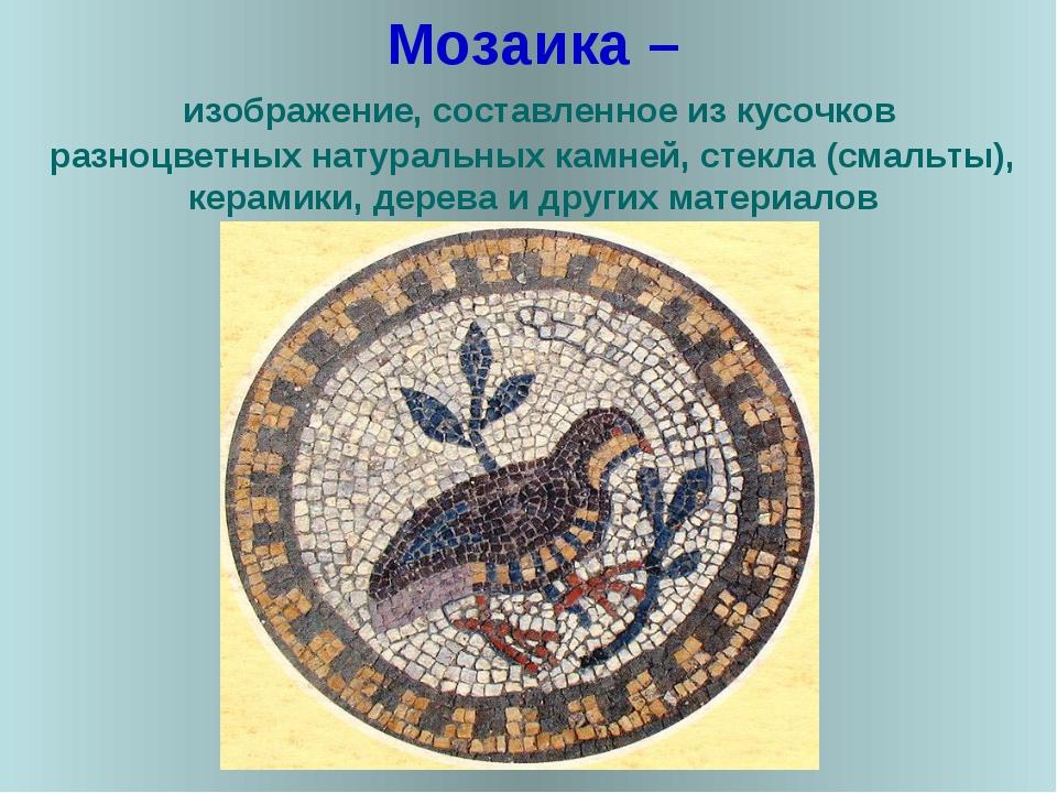 Мозаика – изображение, составленное из кусочков разноцветных натуральных камн...