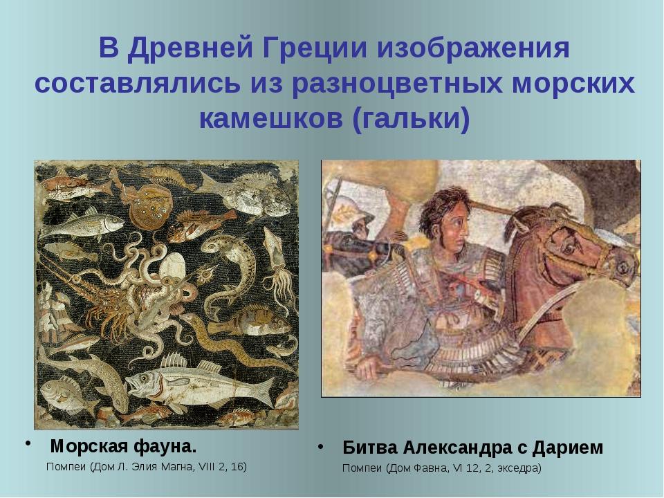 Морская фауна. Помпеи (Дом Л. Элия Магна, VIII 2, 16) Битва Александра с Дари...