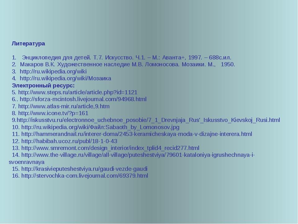 Литература Энциклопедия для детей. Т.7. Искусство. Ч.1. – М.: Аванта+, 1997....