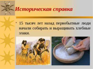 Историческая справка 15 тысяч лет назад первобытные люди начали собирать и вы