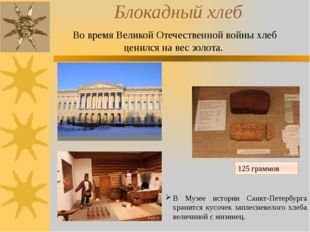 Блокадный хлеб Во время Великой Отечественной войны хлеб ценился на вес золот