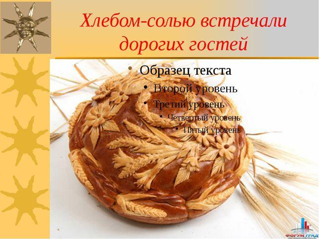 Хлебом-солью встречали дорогих гостей