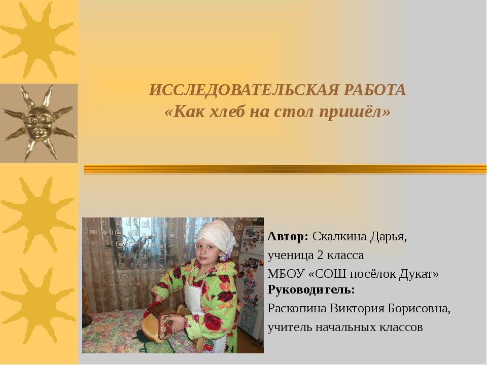 ИССЛЕДОВАТЕЛЬСКАЯ РАБОТА «Как хлеб на стол пришёл» Автор: Скалкина Дарь...