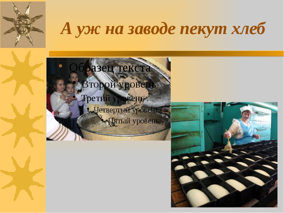 А уж на заводе пекут хлеб