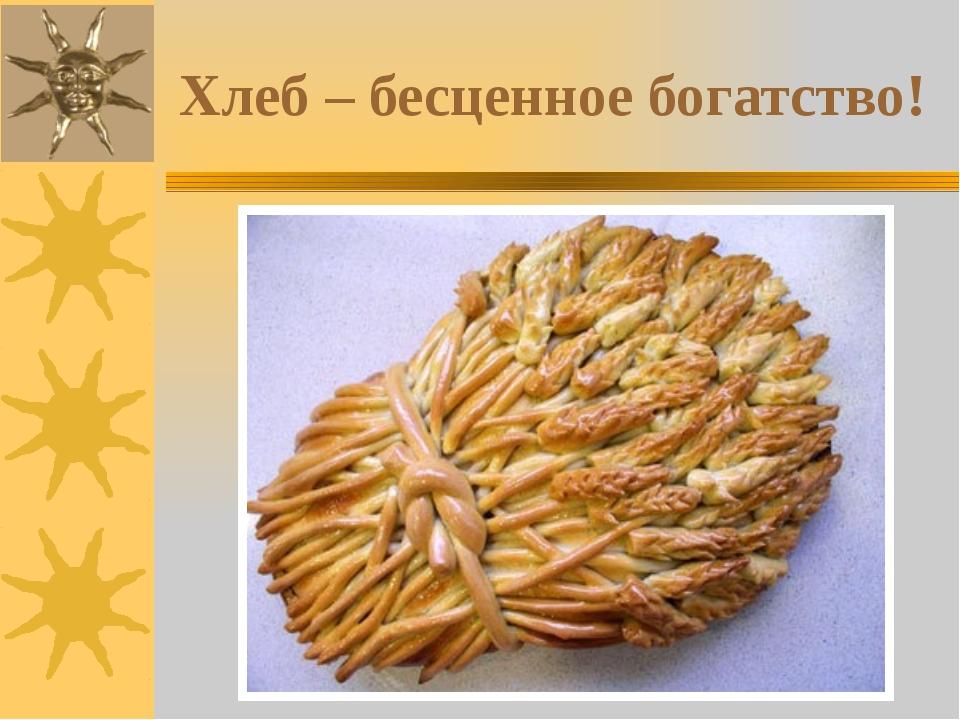 Хлеб – бесценное богатство!