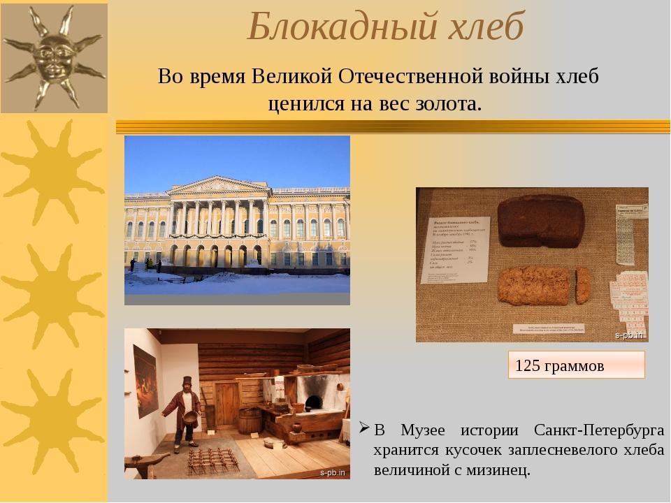 Блокадный хлеб Во время Великой Отечественной войны хлеб ценился на вес золот...