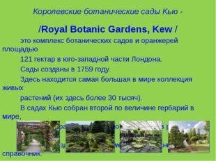 Королевские ботанические сады Кью - /Royal Botanic Gardens, Kew / это комплек