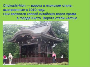 Chokushi-Mon — ворота в японском стиле, выстроенные в 1910 году. Они являются