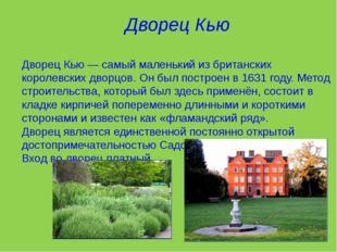 Дворец Кью Дворец Кью — самый маленький из британских королевских дворцов. Он