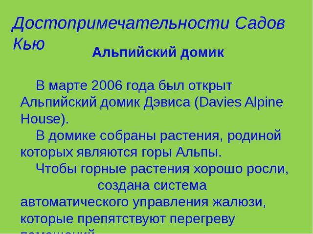 Достопримечательности Садов Кью Альпийский домик В марте 2006 года был открыт...