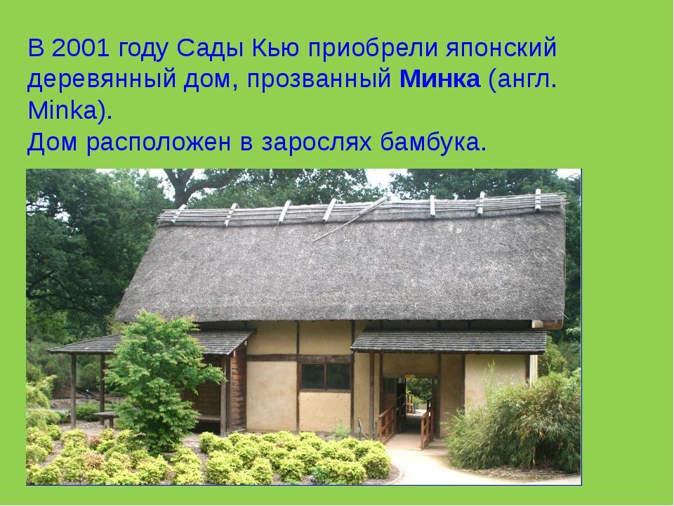 В 2001 году Сады Кью приобрели японский деревянный дом, прозванный Минка (анг...