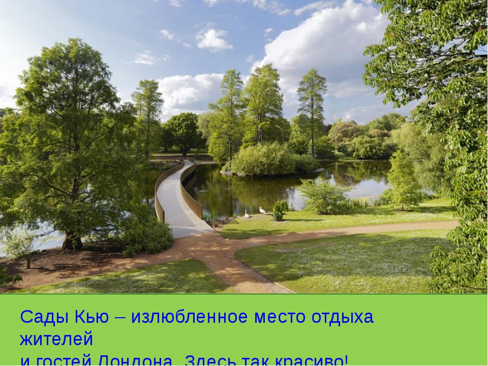Сады Кью – излюбленное место отдыха жителей и гостей Лондона. Здесь так краси...