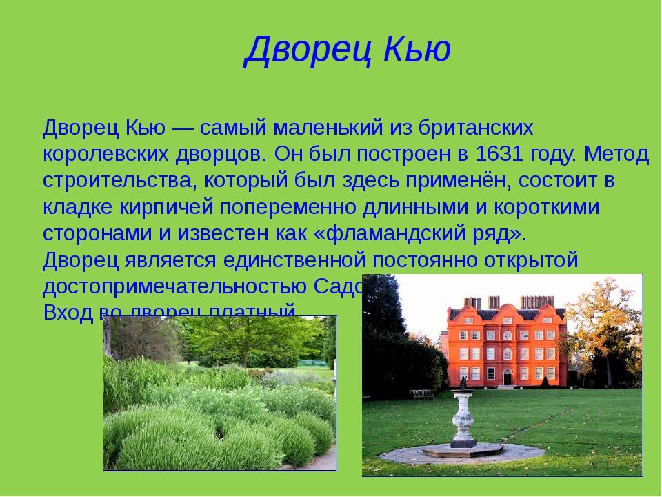 Дворец Кью Дворец Кью — самый маленький из британских королевских дворцов. Он...