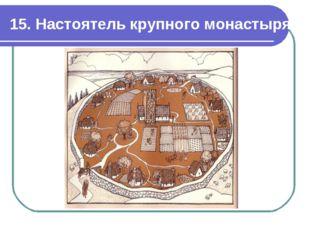 15. Настоятель крупного монастыря