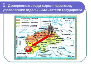 5. Доверенные люди короля франков, управлявшие отдельными частями государства