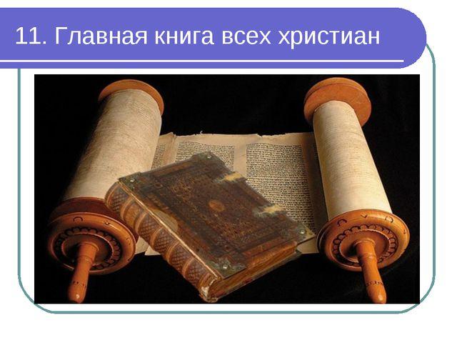 11. Главная книга всех христиан